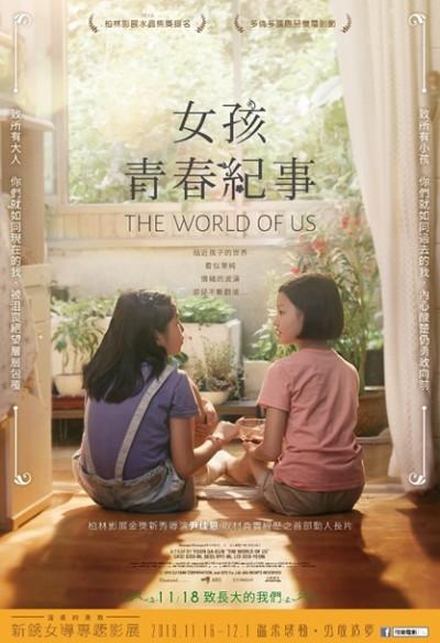 (贈票)《女孩青春紀事》開啟小孩複雜世界