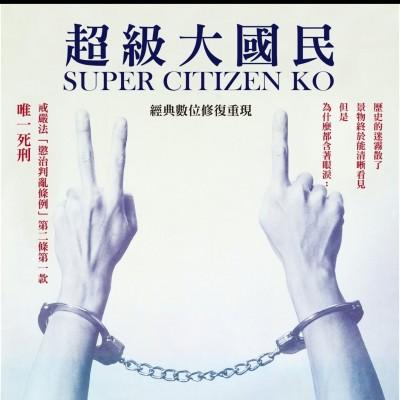 (影音)白色恐怖片《超級大國民》再上映 男主角經歷有洋蔥