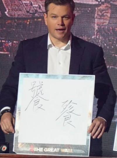 麥特戴蒙手寫中文字「饕餮」 字跡美到沒話說!