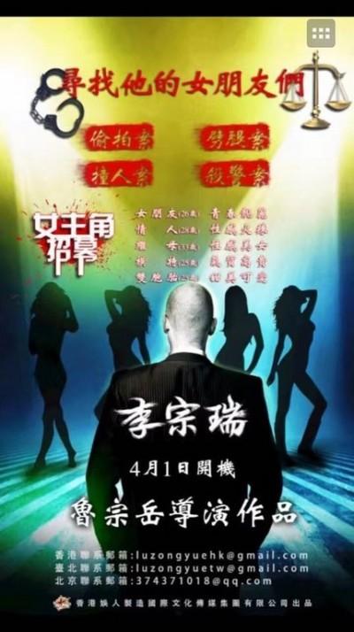 《李宗瑞》導演曝玖壹壹要演  經紀公司:是師弟團「187」