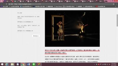 台南人劇團以涉侵權作品領補助 文化部要查