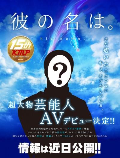 日本男星下海了! AV片商宣布大牌藝人確定出道