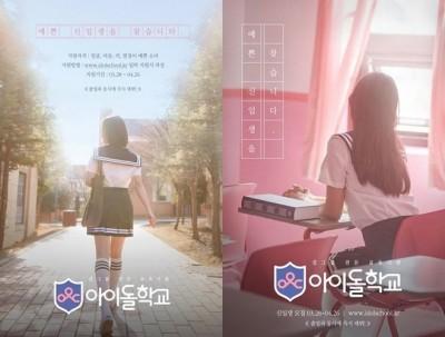 (影音)繼《101》後推素人選秀  網友虧韓版《黑澀會》