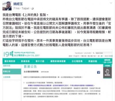 去年李烈閃辭主席 台北電影節今年爆「說謊」