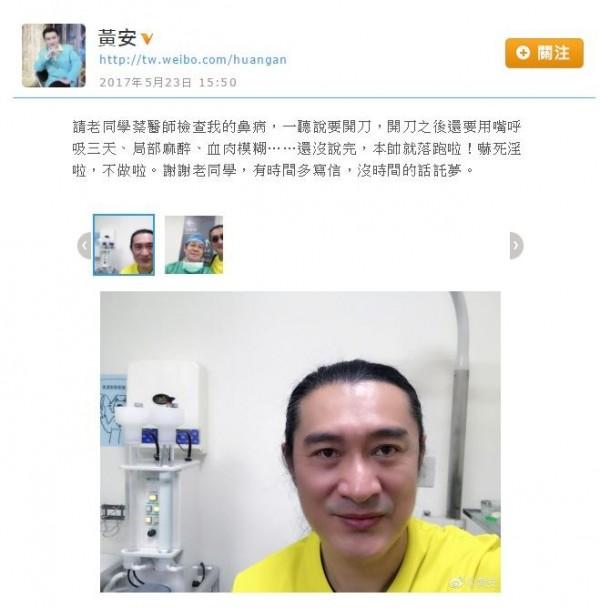 「有病台灣人,沒病中國人」 黃安返台就醫遭嗆