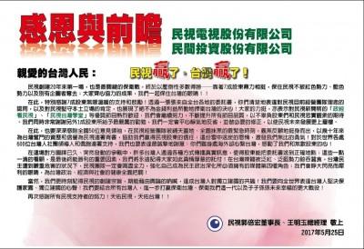 打贏防赤化一役 民視發聲明:台灣贏了