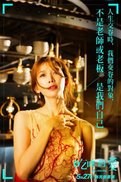 (獨家)不甩「鯉魚歌」 林志玲44字打油詩謝票《吃吃的愛》!