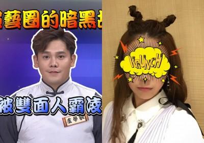 網扒「公益合唱」  捅刀盧學叡女歌手是她?