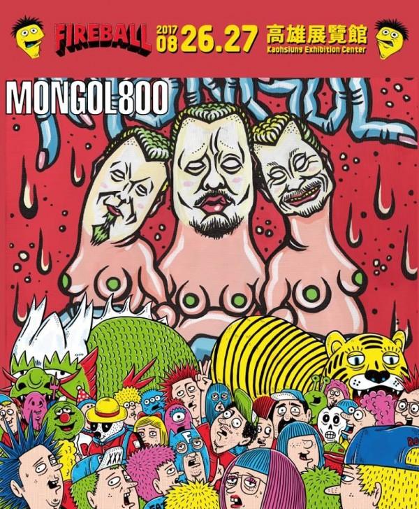 唱紅《求婚大作戰》經典曲!MONGOL800要來台了