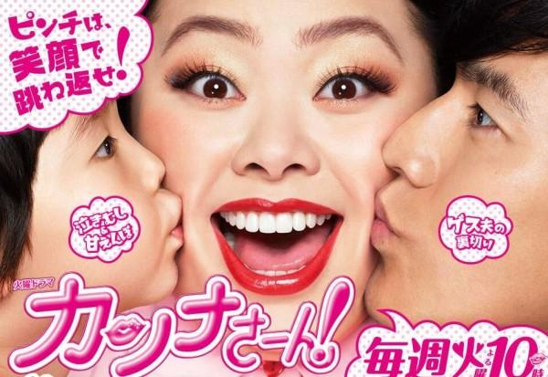 渡邊直美新戲首播開紅盤 勝「月薪嬌妻」