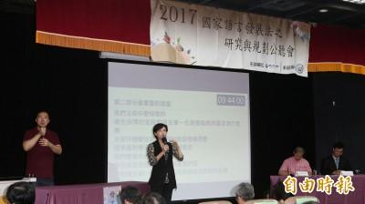 (影音)《國家語言發展法》草案公聽會   網路直播凝聚共識