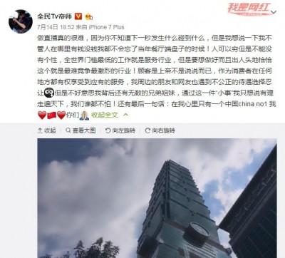 強國網紅「硬上」101 遭阻爆氣罵人傻逼