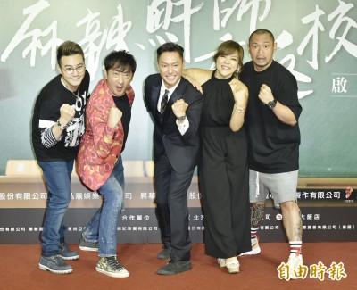 (影音)《麻辣鮮師》回來了!「屁股會繃緊」徐磊不排斥男男戀