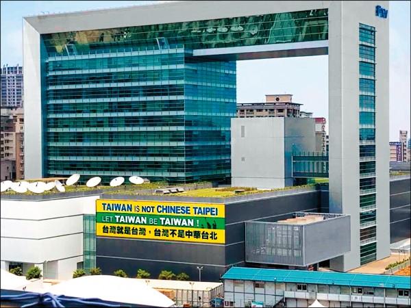 民視霸氣挺台灣正名 台灣不是中華台北布條面對選手村