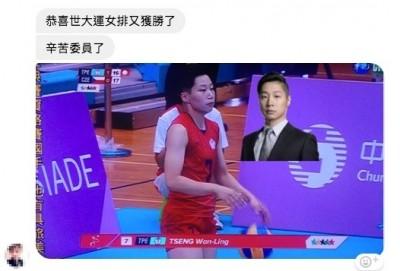 台灣女排再摘二勝 驚見林昶佐也參賽