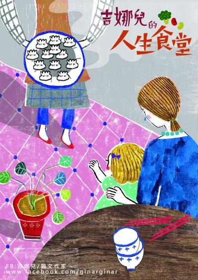 韭菜水餃:親情的滋味