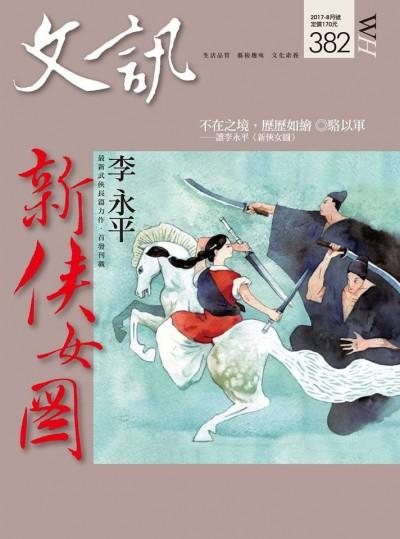 李永平病逝  生平唯一武俠小說《新俠女圖》留下未完之憾