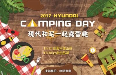 HYUNDAI「現代和『泥』一起露營趣」 23日起開放報名