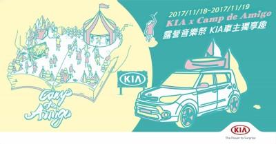 KIA與Camp de Amigo年度最大戶外露營音樂祭