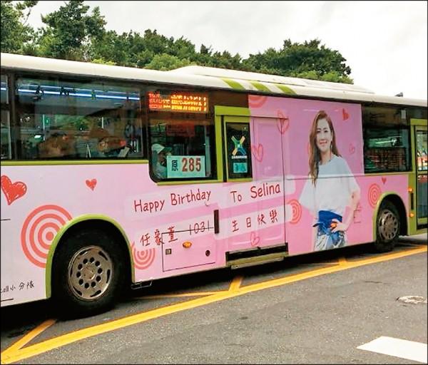 Selina上公車遊台北   鐵粉提前送生日大禮