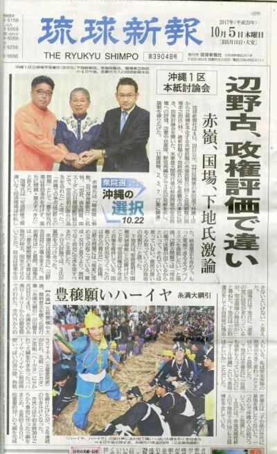 台灣男星獲選慶典舉旗手 意外攻佔日媒頭版