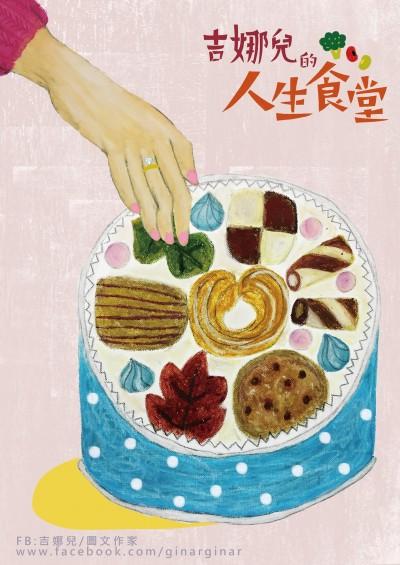 <吉娜兒的人生食堂>喜餅:別人吃了開心才重要