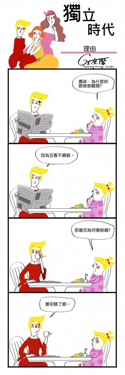 四格漫畫<獨立時代>
