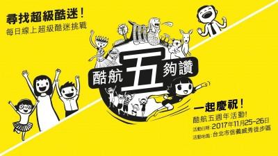 慶祝台灣開航5週年   酷航優惠機票1555元起並送機票大獎