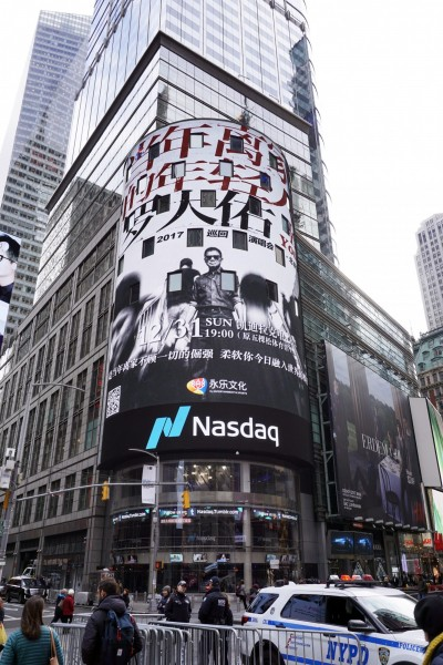 不只五月天  羅大佑也登上紐約時代廣場