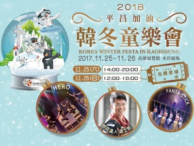 「2018平昌加油!韓冬童樂會」  11/25高雄熱鬧登場