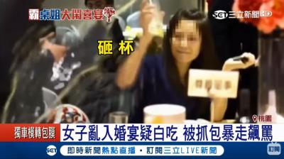 婚宴蟑螂被肉搜  白吃姊沾黃國昌、臉書執行長踹共