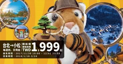 台虎小松航線即將開航 優惠票價1,999元起