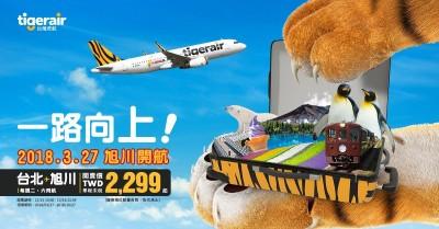 台虎旭川航線2018年3月開航 優惠票價2,299元起
