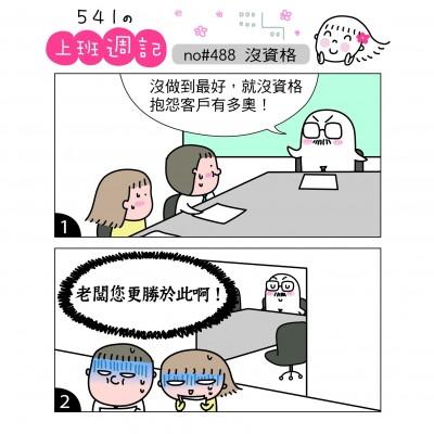 【541漫畫專欄】上班週記:沒資格