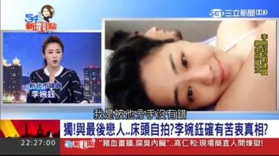 「愛情騙子」惹火劉建國 陳斐娟挨告暴怒:有種告李婉鈺