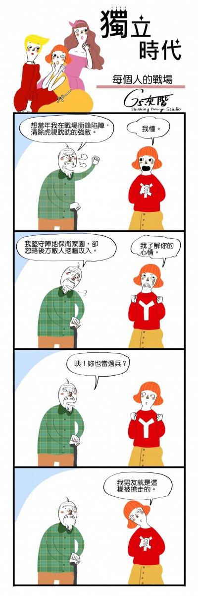 四格漫畫<獨立時代>每個人的戰場