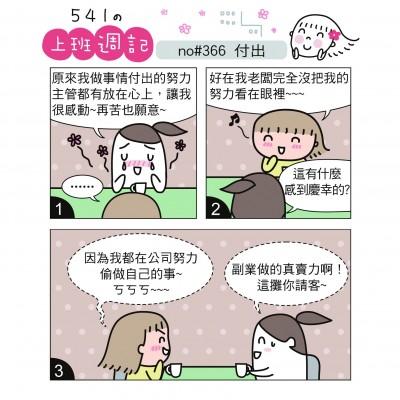 【541漫畫專欄】上班週記:付出
