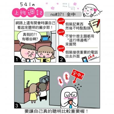【541漫畫專欄】上班週記:全中