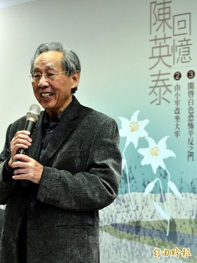(影音)陳英泰回憶錄發表 戴寶村:平反之路要繼續走