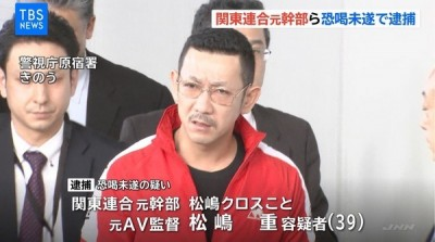日本黑道恐嚇AV男優 「切你雞雞」索討200萬得逞