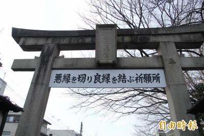 新的一年下定決心斬斷惡緣  快來京都安井金比羅宮