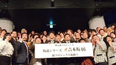 乃木坂、櫸坂姐妹團「有男人」!全諧星組團具噱頭