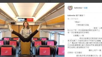 日本列車跳體操曬尻脫鞋 正妹挨譙「台灣人臉被丟光」