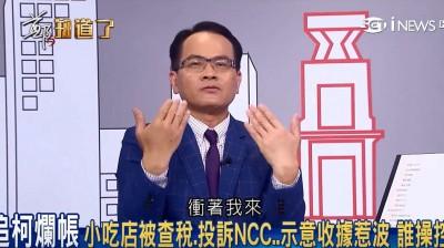 柯P五百萬收據鄉民投訴NCC 鄭弘儀霸回:節目收攤沒在怕