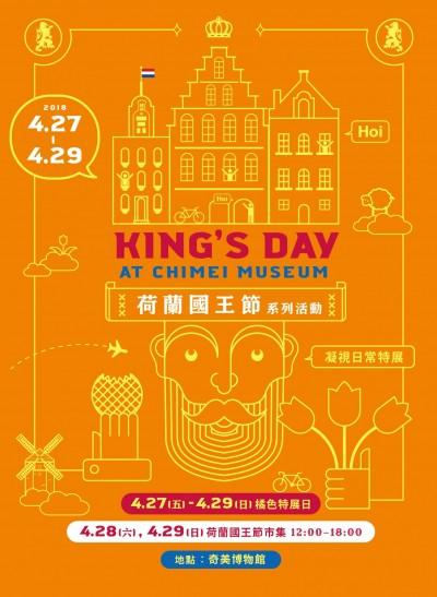異國風市集、派對、遊行 奇美博物館舉辦荷蘭國王節盛會