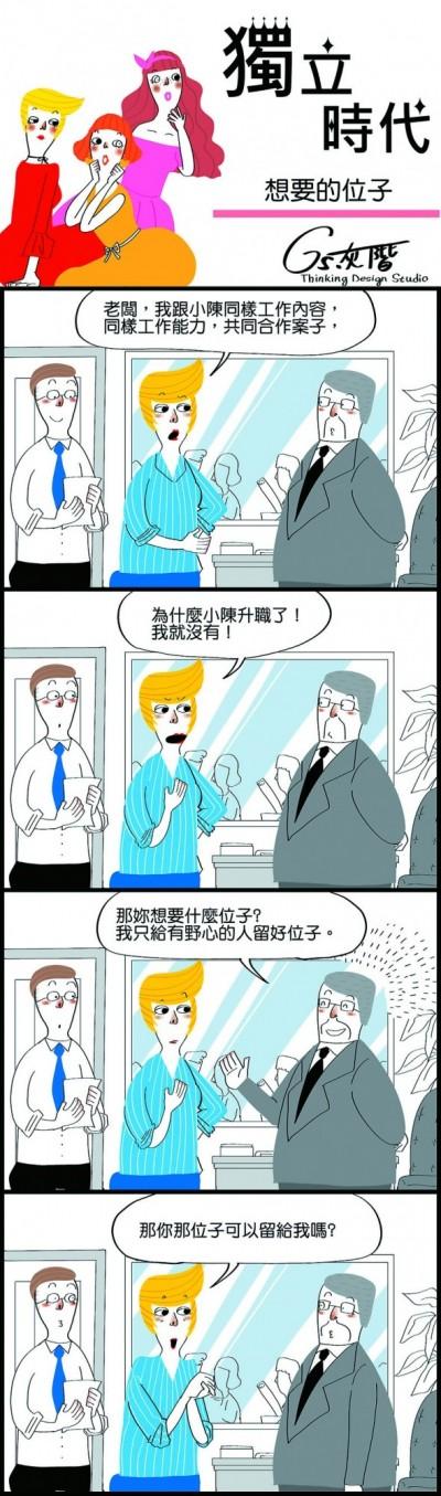 四格漫畫<獨立時代>想要的位子