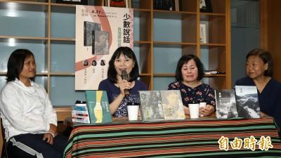 楊翠《少數說話》 建構原住民女性文學發展史