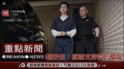 孫安佐出庭2度暴走 精神科醫師懷疑患亞斯伯格症
