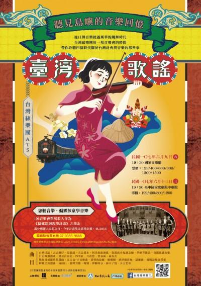 從原民、客家到台灣民謠 聽見島嶼的音樂回憶