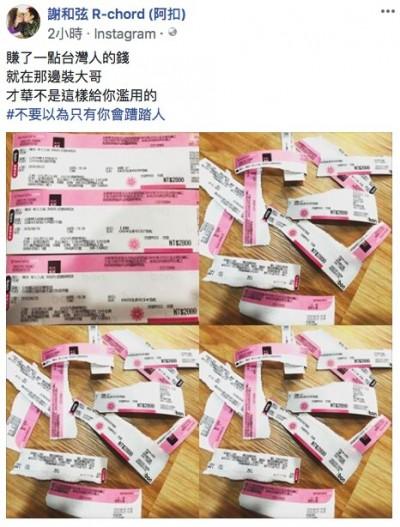 謝和弦撕爛陳昇演唱會門票  怒嗆:賺點錢就裝大哥